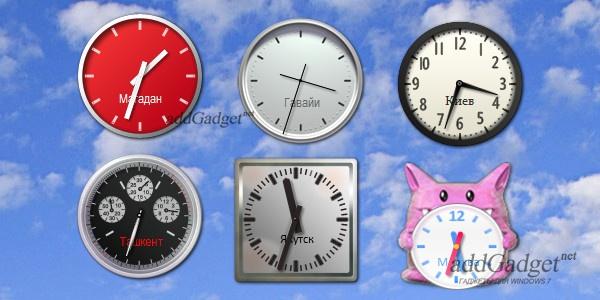 Время в разных городах — Гажет для Windows 7