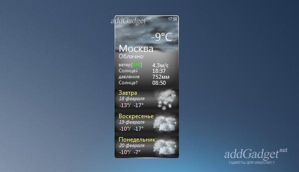Погодник (виджет погоды для Windows 7) скачать бесплатно 5 дн. назад .