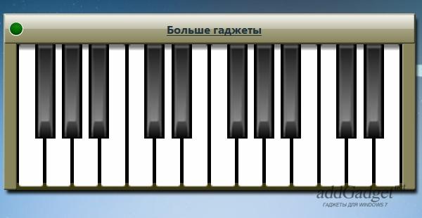 Виртуальное пианино гаджет для windows 7