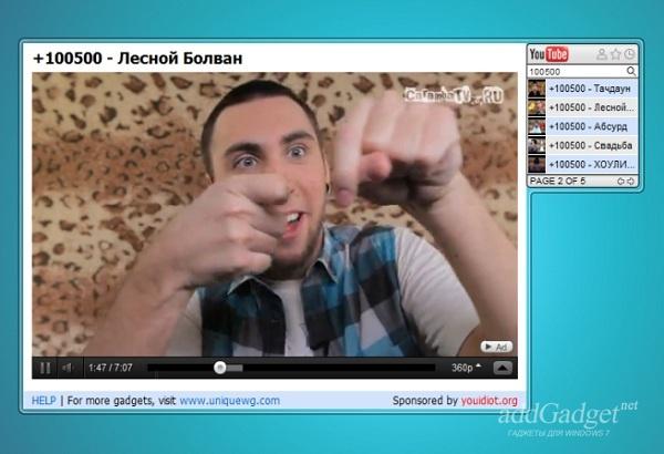 Просмотр видео с YouTube