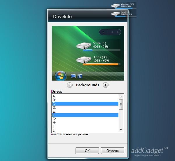 DriveInfo — мониторинг разделов жесткого диска