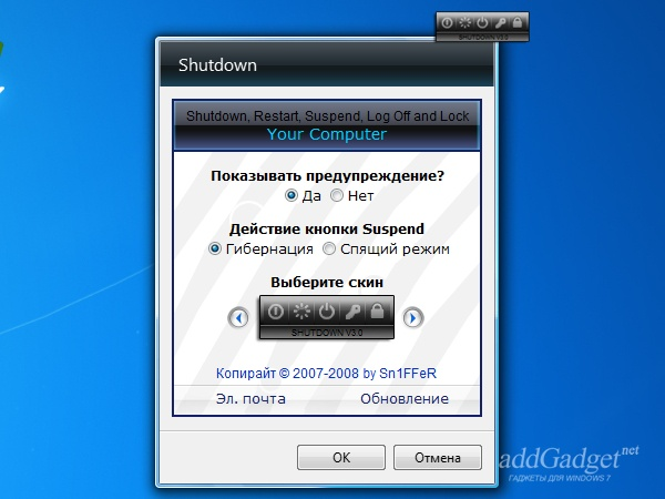 "Гаджет ""Shutdown"""