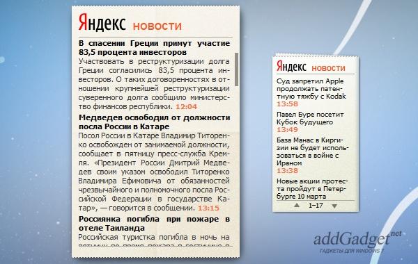 Новости от Яндекс