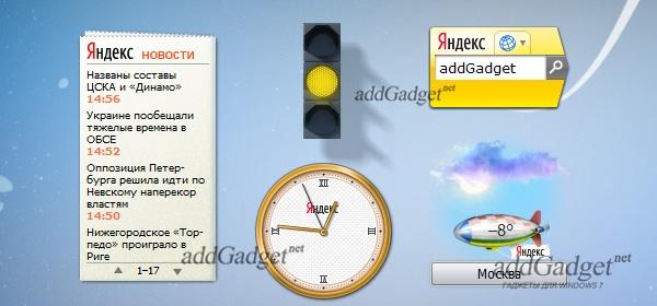 Набор гаджетов от Яндекс