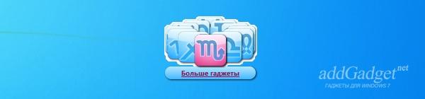 Гаджет гороскоп windows 7 на русском