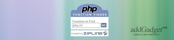 Поиск PHP Функций