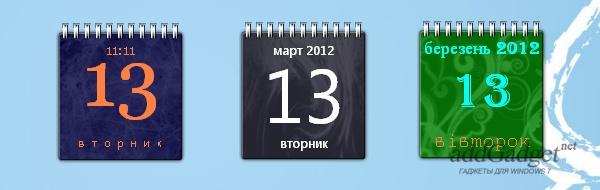 Несколько вариантов оформления Календаря