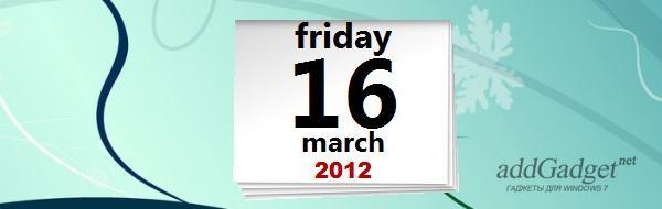 Белый календарь