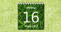 Grass Calendar — гаджет-календарь с фотографией травы на фоне