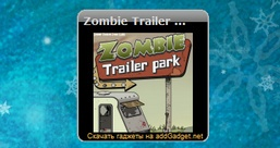 Zombie Trailer Park — игра для рабочего стола