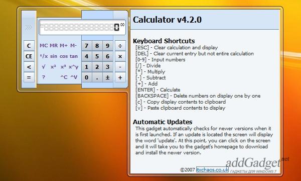 Легкий гаджет-калькулятор