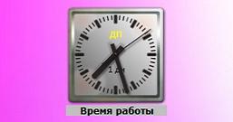 Время работы компьютера