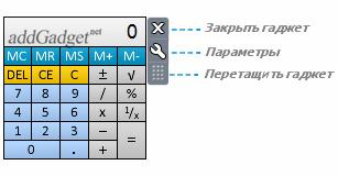 Пример гаджета с тремя кнопками для управления