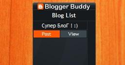 Blogger Buddy — гаджет для управления блогом на blogger.com