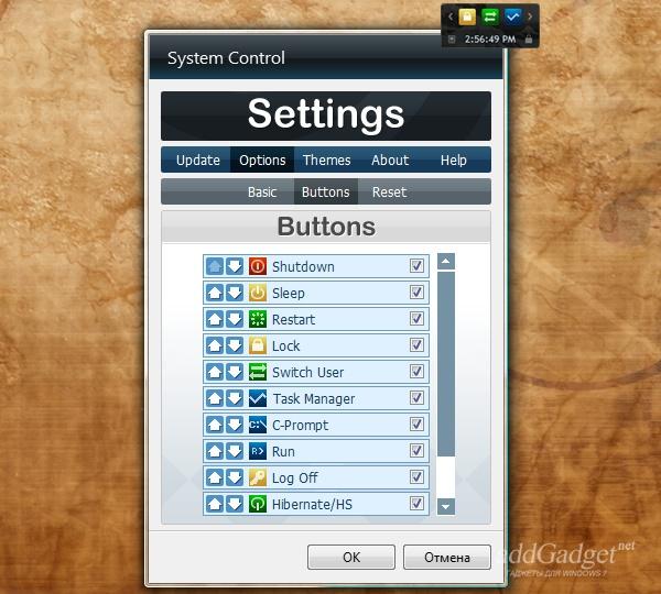 Изменение порядка отображения кнопок