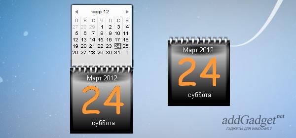 Чёрный календарь