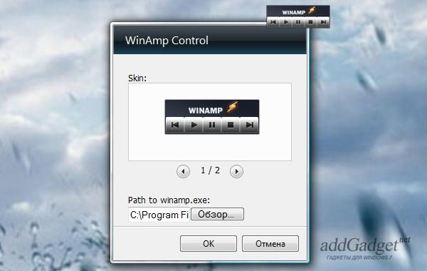 Выбор скина и выбор пути к WinAmp