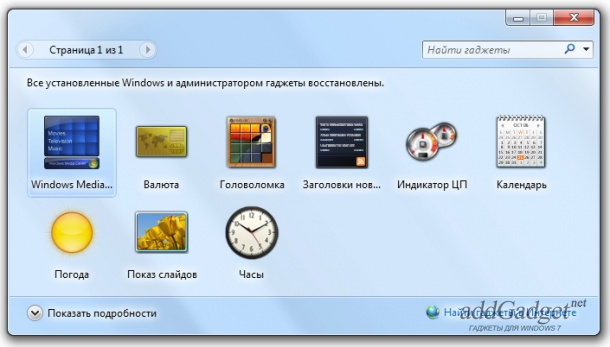 Окно с восстановленными гаджетами Windows 7