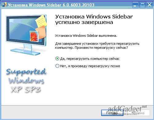 Завершение установки и перезагрузка компьютера
