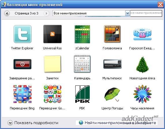 Мини приложение для windows xp
