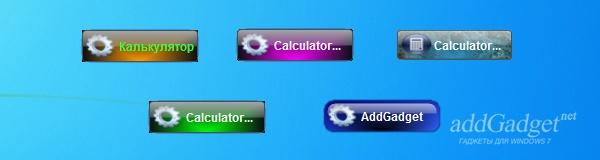 Несколько вариантов оформления дизайна кнопки