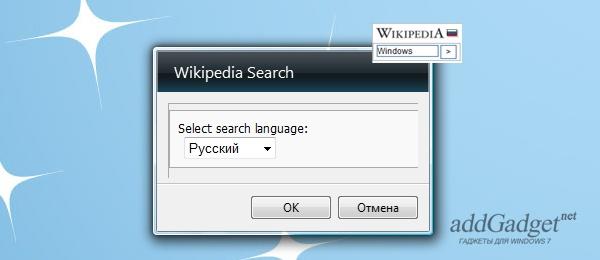 Выбор языка поиска