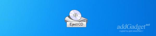 Извлечение CD