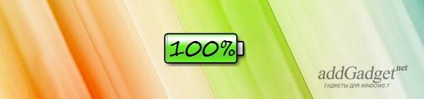 Гаджет заряда батареи для Windows 7