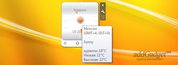 Просмотр погоды