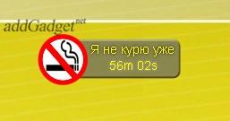 Я не курю!