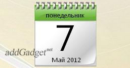 Перекидной зелёный календарь