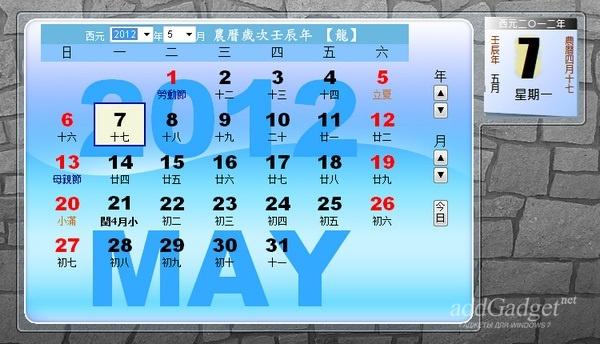Китайский календарь на весь месяц