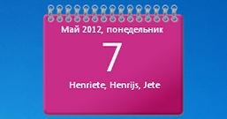 Латвийский календарь