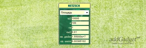N — Конвертер физических единиц измерения