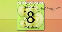 Фруктовый календарь - Яблоко