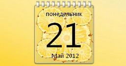 Фруктовый календарь - Ананас