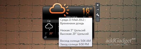 Подробная информация о погоде, а так же восходе и заходе солнца