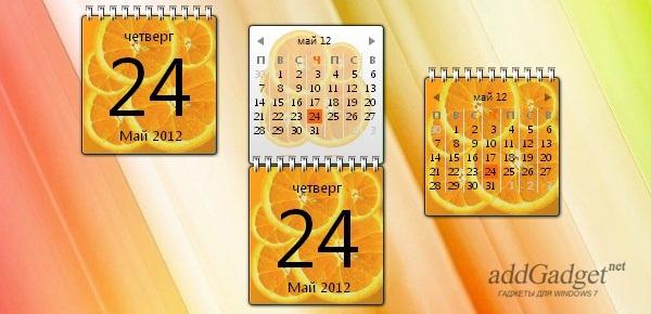 Фруктовый календарь - Апельсин