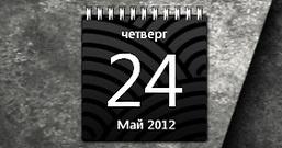 Тёмный календарь