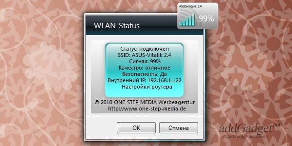 Уровень сигнала Wi-Fi