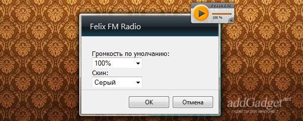 Радио Felix FM