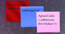Цветные заметки (стикеры)