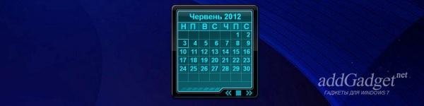 Sirus Календарь