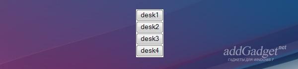 Виртуальные рабочие столы