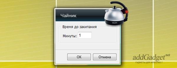 Таймер - чайник