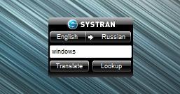 Переводчик SYSTRAN