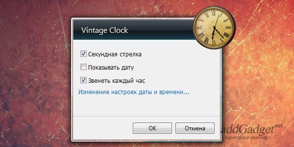Окно настроек часов