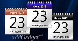 Три разноцветных календаря
