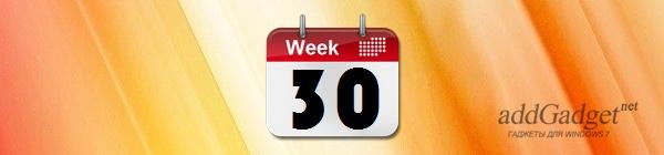 Номер текущей недели