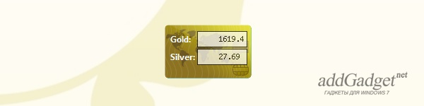 Стоимость золота и серебра